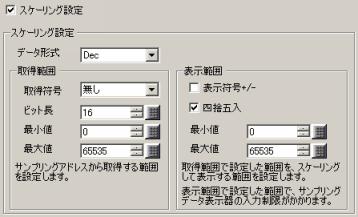 25.11.4.1 表示 / CSV保存 / データ設定 - データ形式